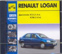 Renault Logan (CD диск)