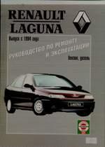 книга по ремонту рено лагуна 1 1994 года скачать